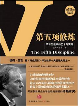 the_fifth_discipline